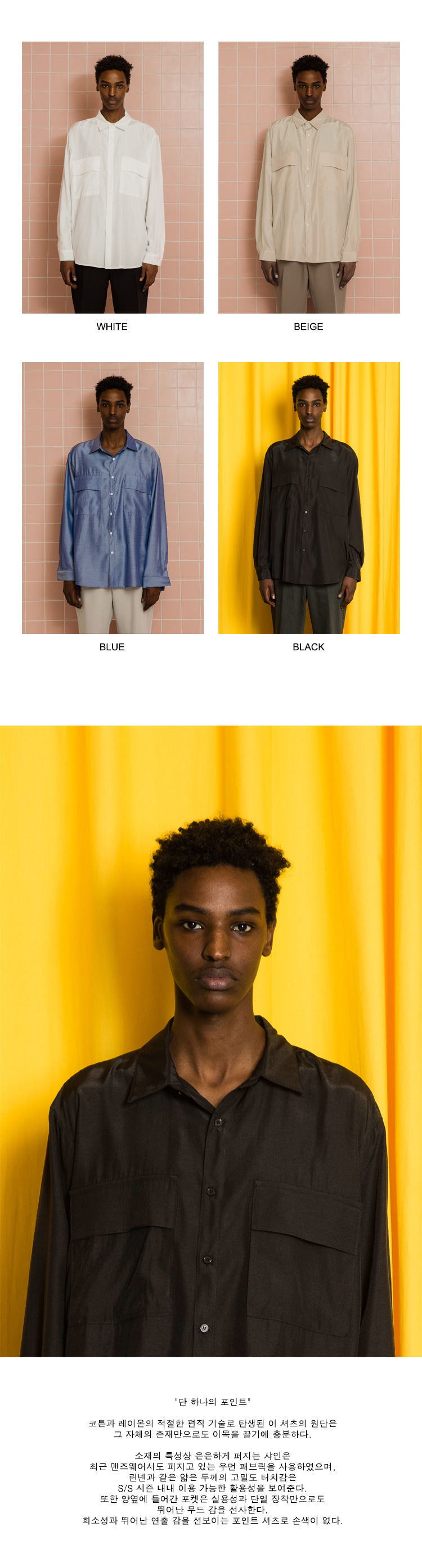 수아레(SUARE) 트러플 셔츠 블랙